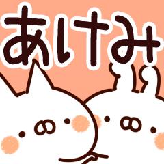 【あけみ】専用