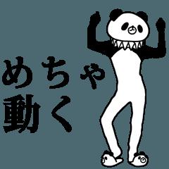 【めちゃ動く!】えりまきパンダ