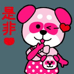 パンダ犬 Vol.1