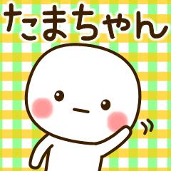[LINEスタンプ] ☆たまちゃん☆のお名前スタンプ (1)