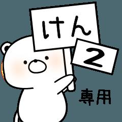 けん専用・名前スタンプ【2】