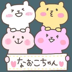 なおこちゃんフォー!