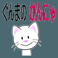 群馬の白ネコ「かんにゃ」