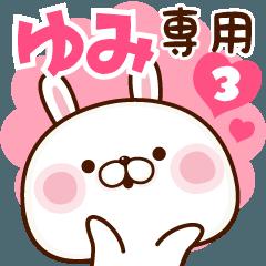 ゆみ専用☆名前スタンプ【3】