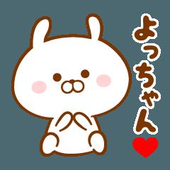 ♥愛しのよっちゃん♥に送るスタンプ