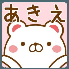【あきえ/アキエ】さんが使うスタンプ