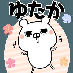 豊/ゆたか/ユタカ専用のなまえ名前スタンプ