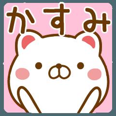 【かすみ/カスミ】さんが使うスタンプ