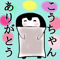 「こうちゃん」が使う皇帝ペンギンスタンプ