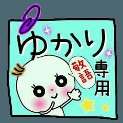 [ゆかり]の敬語のスタンプ!