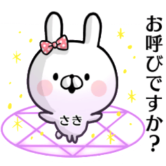 【さき】専用名前ウサギ