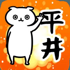 平井専用スタンプ(犬・イヌ)