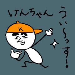 けんちゃんのスタンプ!うえ〜い