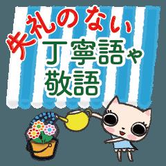 丁寧語の猫たえちゃん(ナチュナル雑貨風)