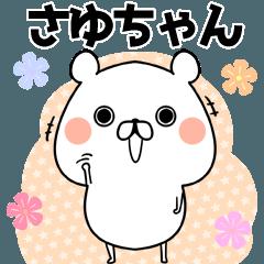 さゆ/サユちゃん専用のなまえ名前スタンプ