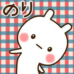 ☆のり☆さんのお名前スタンプ