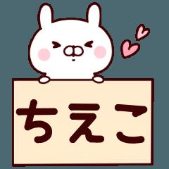 【ちえこ】のスタンプ
