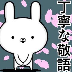親切丁寧な☆使える敬語スタンプ