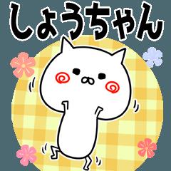 翔/ショウちゃん専用のなまえ名前スタンプ