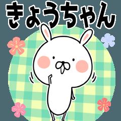 京/キョウちゃん専用のなまえ名前スタンプ
