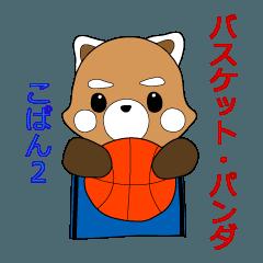 バスケット・パンダこぱん2