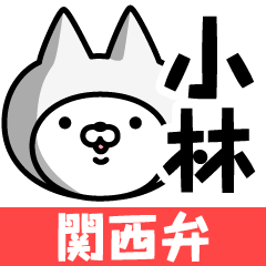 【小林】の関西弁の名前スタンプ
