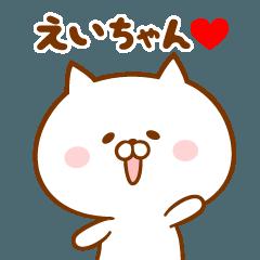 ♥愛しのえいちゃん♥に送るスタンプ