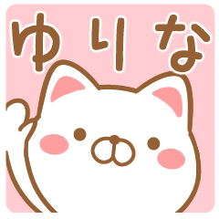 【ゆりな/ユリナ】さんが使うスタンプ