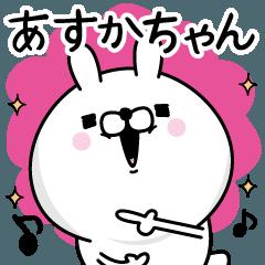 ☆あすかちゃん☆が使う名前あだ名スタンプ