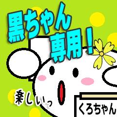 くろちゃん専用!!