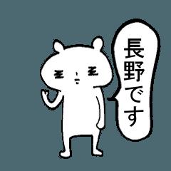 長野さんのスタンプ