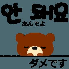 動く!少し丁寧な韓国語と日本語スタンプ
