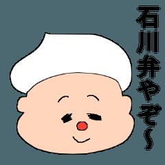ほいっぷ坊やの石川弁スタンプ