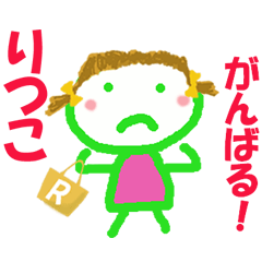 りつこちゃんの名前スタンプ①