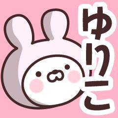 【ゆりこ】の名前うさぎ