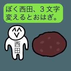 前衛的な西田のスタンプ