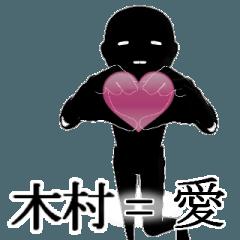 【きむら・木村】用の名字スタンプ【2】