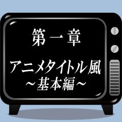 《第一章》アニメタイトル風~基本編~