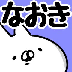 【なおき】名前