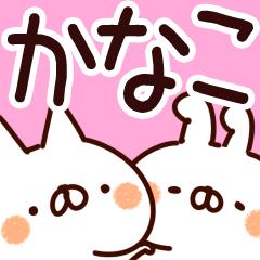 【かなこ】専用