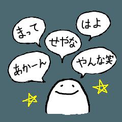 Mr.ホワイト よく使う 関西弁 ver.