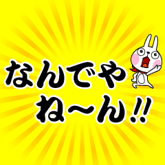 動く!ウサギ魂のタイプライター~関西弁~