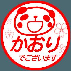 [LINEスタンプ] 【かおり】さんが使う名前スタンプ2 (1)