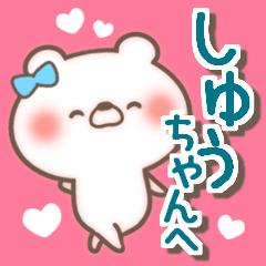 しゅうちゃん LOVE【送る専用/しゅーちゃん