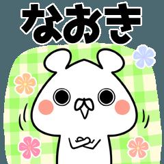 なおき/ナオキ専用のなまえ名前スタンプ
