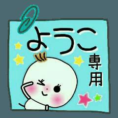 [ようこ]の敬語のスタンプ!