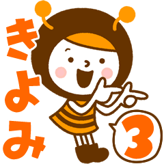 お名前スタンプ【きよみ】Vol.3