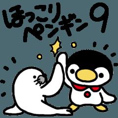 [LINEスタンプ] ほっこりペンギン 9