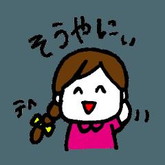 おーちゃんといたちゃん(大分弁)