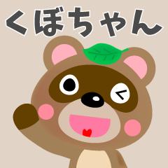 くぼちゃんが使うスタンプ!
